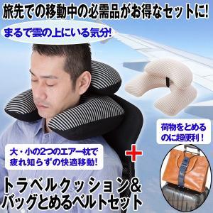 トラベルクッション&バッグとめるベルトセット(エアークッション 大小2個 エアー注入式 ゴムテープ カバー取り外し スーツケースジョイントベルト)|premium-pony