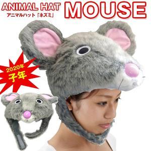 アニマルハット「ネズミ」(干支の被り物 ねずみハット ねずみ かぶりもの 子年 ネズミ年 余興 ハロウィン コスプレ 忘年会 新年会 ぬいぐるみハット)|premium-pony