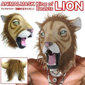 アニマルマスク「百獣の王ライオン」(コスチューム コスプレ ハロウィン 衣装 仮装 パーティー 宴会 かぶり物 ライオンキング 変装マスク お面 ライオンマスク)|premium-pony