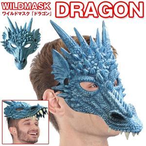 ワイルドマスク「ドラゴン」(コスチューム コスプレ ハロウィン 衣装 仮装 パーティー 宴会 かぶり物 ハーフマスク ドラゴンマスク 変装マスク お面 龍 竜)|premium-pony