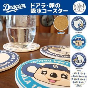 中日ドラゴンズマスコットキャラクター「ドアラ卵の吸水コースター」 (卵の殻 東京卵日和コラボ 水滴 吸収 速乾 コップ グラス 敷物) premium-pony