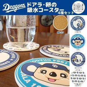 中日ドラゴンズマスコットキャラクター「ドアラ卵の吸水コースター4種セット」(卵の殻 東京卵日和コラボ 水滴 吸収 速乾 コップ グラス) premium-pony