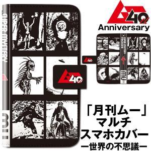 「月刊ムー」マルチスマホカバー(世界の不思議)(手帳型スマホケース スライダー スマホカバー 携帯ケース iPhone Android 創刊40周年記念 40th)|premium-pony