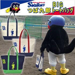 東京ヤクルトスワローズマスコットキャラクター「つば九郎BIGトートバッグ」(GLM-43 観戦 キャンバス コットン エコバッグ マザーズバッグ)|premium-pony