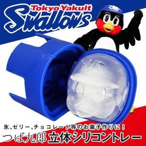 東京ヤクルトスワローズマスコットキャラクター「つば九郎立体シリコントレ―」(プロ野球 つばくろう アイストレイ 氷 ゼリー チョコレート) premium-pony