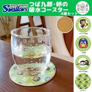 東京ヤクルトスワローズマスコットキャラクター「つば九郎卵の吸水コースター4種セット」 premium-pony