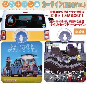 ゆるキャン△カーサイン(原作絵Ver.)(セーフティーカーサイン 吸盤 車用 カーステッカー セーフ...