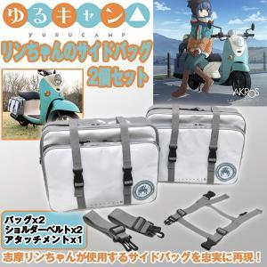 ゆるキャン△リンちゃんのサイドバッグ2個セット(アタッチメント付き) (原付バイク ツーリングバッグ ショルダーバッグ 志摩リン 鞄 自転車) premium-pony