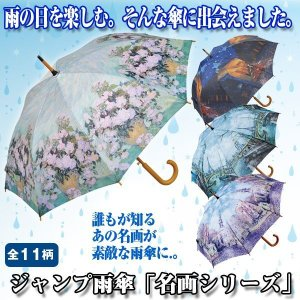 ジャンプ雨傘「名画シリーズ」(ジャンプ雨傘 ワンタッチ傘 女性洋傘 レディース傘 母の日ギフト 名画柄傘 )|premium-pony