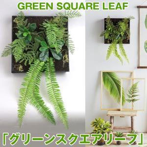 グリーンスクエアリーフ (室内グリーン 人工観葉植物 グリーンギフト フェイクグリーン 壁掛け ウォールインテリア ウォールリーフ)|premium-pony