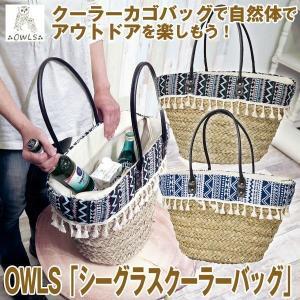 OWLS「シーグラスクーラーバッグ」(アウトドアグッズ クーラーバッグ カゴバッグ  運動会観戦グッズ 母の日グッズ)|premium-pony