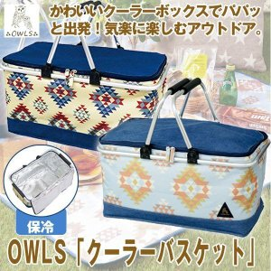 OWLS「クーラーバスケット」( アウトドアグッズ 運動会観戦グッズ 母の日グッズ )|premium-pony