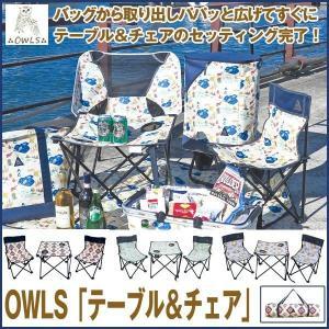 OWLS「テーブル&チェア」( アウトドアグッズ  屋外用テーブル 屋外用イス キャンプテーブルとチェア 母の日グッズ)|premium-pony