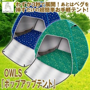 OWLS「ポップアップテント」( アウトドアグッズ 日よけテント 海水浴グッズ  簡易テント 運動会観戦グッズ 母の日グッズ)|premium-pony