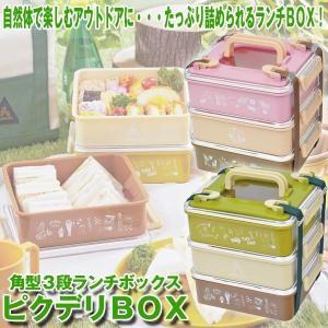 「ピクデリBOX」(アウトドアグッズ  お弁当箱  3段弁当箱 レジャー用お弁当箱 運動会のお弁当箱 お重箱)|premium-pony