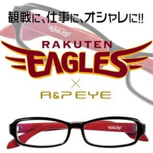 PCメガネ【A&P EYE 東北楽天ゴールデンイーグルスモデル】