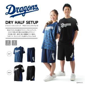 ドライハーフセットアップ「中日ドラゴンズ2019年モデル」(プロ野球 球団公式 男女兼用 上下セット Tシャツ ハーフパンツ 速乾ドライ 半袖 短パン)|premium-pony