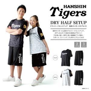 ドライハーフセットアップ「阪神タイガース2019モデル」(プロ野球 球団公式 男女兼用 上下セット Tシャツ ハーフパンツ 速乾ドライ 半袖 短パン)|premium-pony