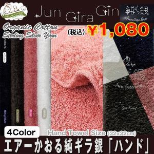 エアーかおる純ギラ銀「ハンド」 (日本製,抗菌防臭,ハンドタオル,銀イオン,99%以上滅菌,32x32cm,,吸水,速乾,柔らか)|premium-pony