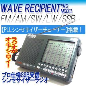 プロ仕様SSB受信シンセサイザーラジオ (送料無料 FM AM SW 短波 LW 長波 世界の放送 ...