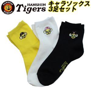 阪神タイガースキャラソックス3足セット (靴下3種セット トラッキー ラッキー キー太 阪神タイガーマスコット 23-25cm靴下)|premium-pony