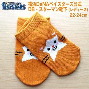 横浜DeNAベイスターズ公式「DB・スターマン靴下/レディース」(ソックス 22-24cm プロ野球 横浜DeNAベイスターズ キャラクター マスコット)|premium-pony