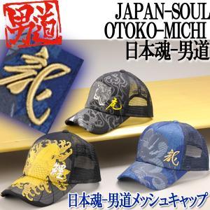 日本魂-男道メッシュキャップ (メンズ 帽子 和柄 漢字 刺繍 鯉 虎 龍 男性用 ツバ 気魄 和柄 デザイン ストリート)|premium-pony