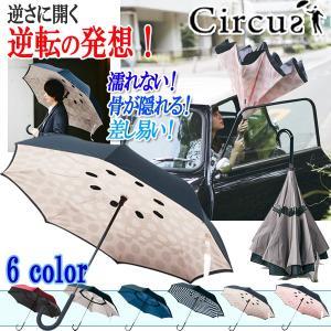 逆さに開くデザインアンブレラ「サーカス」(逆さ傘 雨傘 長傘 日傘 晴雨兼用骨 二重傘 circus 濡れない 内側に閉じる)|premium-pony
