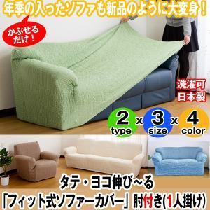 タテ・ヨコ伸びーる「フィット式ソファーカバー」肘付き(1人掛け)(肘なしソファーカバー 伸縮 肌触り 縦 横 のびる 日本製 洗濯可能)|premium-pony