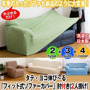 タテ・ヨコ伸びーる「フィット式ソファーカバー」肘付き(2人掛け)(肘なしソファーカバー 伸縮 肌触り 縦 横 のびる 日本製 洗濯可能)|premium-pony