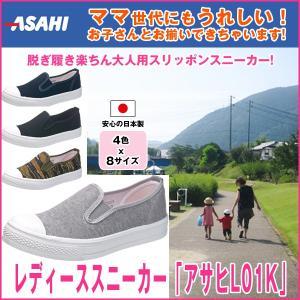 レディーススニーカー「アサヒJ001」 (ASAHI,運動靴キャンバススニーカー,スリッポン,女性用,21〜24.5cm,脱ぎ履きしやすい) premium-pony