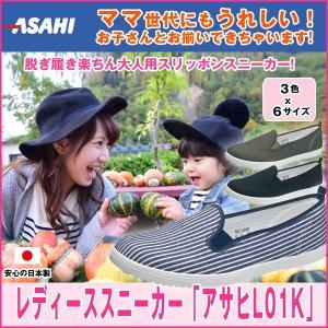 レディーススニーカー「アサヒL01K」 (ASAHI,運動靴キャンバススニーカー,スリッポン,女性用,22〜24.5cm,脱ぎ履きしやすい) premium-pony