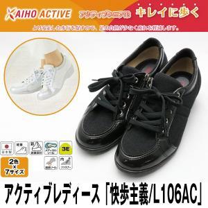 送料無料アクティブレディース「快歩主義/L106AC」 (女性用,靴,アサヒシューズ,シニア層,疲れない靴,ウォーキング,日本製,歩行安定,歩行サポート)|premium-pony