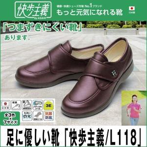 足に優しい靴「快歩主義/L118」( シニア向け,つまずきにくい靴,軽量,日本製,歩行安定,アサヒシューズ 母の日)|premium-pony