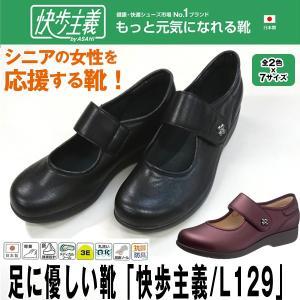 足に優しい靴「快歩主義/L129」(レディース 女性用 婦人用 シニア向け つまずきにくい 靴 軽量 日本製 歩行安定 脱ぎ履き簡単 リハビリ 敬老の日 母の日)|premium-pony