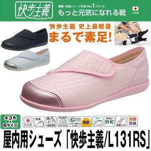 屋内用「快歩主義/L131RS」 (ルームシューズ,室内用,靴,アサヒシューズ,介護シューズ,シニア層,つまずきにくい,軽い,日本製,歩行安定,リハビリ)|premium-pony