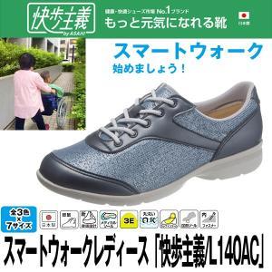 送料無料スマートウォークレディース「快歩主義/L140AC」 (女性用,靴,アサヒシューズ,シニア向け,ファスナー付き,疲れない靴,脱ぎ履き簡単,日本製,)|premium-pony