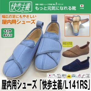 歩くことは生きること。この靴との出会いがあなたの健康をサポートします! 大反響!介護される方もする方...