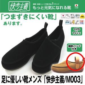 足に優しい靴メンズ「快歩主義/M003」(男性用 メンズ シニア向け つまずきにくい 軽量 脱ぎ履き簡単 補助バンド付き日本製 4E 歩行安定 敬老の日 父の日)|premium-pony