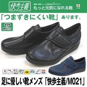 足に優しい靴メンズ「快歩主義/M021」(男性用 メンズ 紳士用 シニア向け つまずきにくい 軽量 脱ぎ履き簡単 日本製 4E 歩行安定)|premium-pony