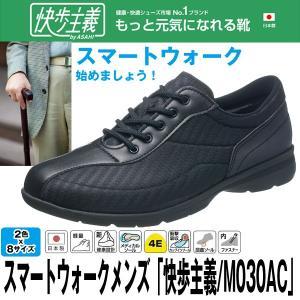 送料無料スマートウォークメンズ「快歩主義/M030AC」 (男性用,靴,アサヒシューズ,シニア向け,ファスナー付き,疲れない靴,脱ぎ履き簡単,日本製)|premium-pony