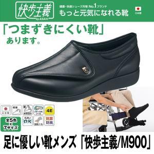 足に優しい靴メンズ「快歩主義/M900」 (アサヒシューズ,介護シューズ,シニア向け,つまずきにくい,軽量,日本製,歩行安定,リハビリ,男性用)|premium-pony