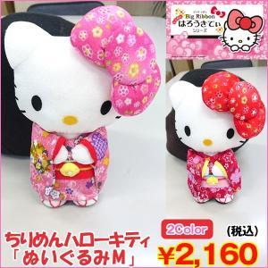 ちりめんハローキティ「ぬいぐるみM」(サンリオ,はろうきてぃ,日本人形,20cm,ビッグリボン,和装人形,日本土産,ギフト)|premium-pony