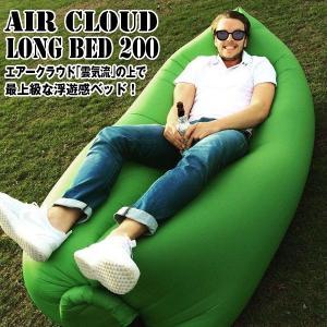 エアクラウドロングベッド200(ポンプ不要,コンパクト,持ち運べる,自然の空気で膨らませる,エアソファベッド)|premium-pony