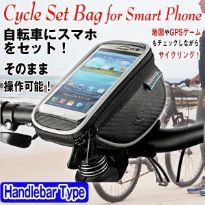 サイクルスマホセットバッグ「ハンドルバータイプ」(自転車用スマホケース,ハンドル取り付け,フレームバッグ,タッチ操作可能,)|premium-pony