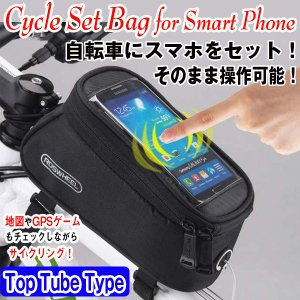 サイクルスマホセットバッグ「トップチューブタイプ」(自転車用スマホケース,フレーム取り付け,トップチューブ専用,タッチ操作可能,)|premium-pony