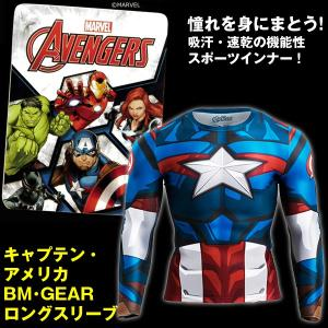 キャプテン・アメリカBM・GEARロングスリーブ(メンズ,長袖,ソフトコンプレッションTシャツ,高機能インナー,MARVEL,ジャストフィット,吸汗,速乾,伸縮)|premium-pony