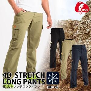 4Dストレッチロングパンツ(男女兼用,カーゴパンツ,どんな方向にも伸びる,ナイロン,ポリウレタン,軽量,伸縮性,耐摩耗性,吸水性,吸湿性,裾スピンドル)|premium-pony