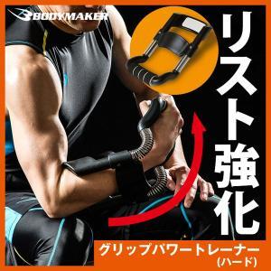 グリップパワートレーナー(ハード) (筋トレ,トレーニング,手首強化,リストトレーナー,リスト強化,握力,スポーツ,グリップ,クッション,前腕)|premium-pony