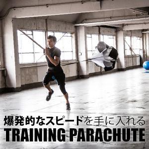 トレーニングパラシュート(ダッシュ,スタミナ,脚力アップ,走りこみ,スプリント,走力アップ,負荷走,...
